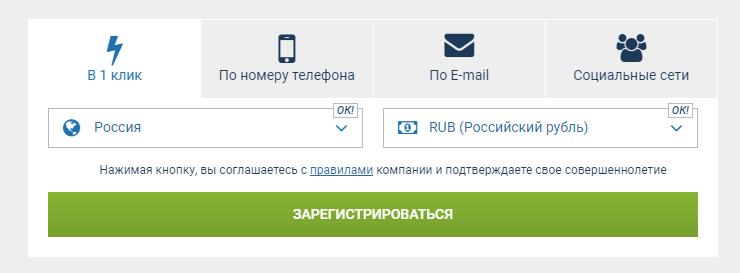 Регистрация БК 1хбет