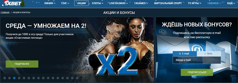 1 x bet com букмекерская контора зеркало сайта
