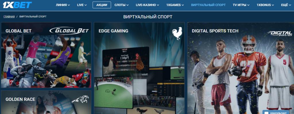 Кибер спорт на сайте БК 1xbet